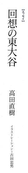 回想の東大谷タイトルS.jpg