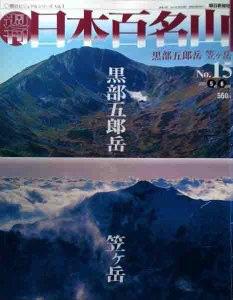 日本百名山midium.jpg