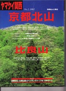 京都北山表紙S.jpg