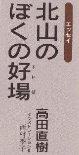 北山好場TitleS.jpg
